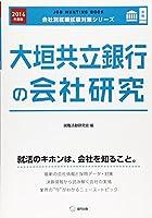 大垣共立銀行の会社研究 2016年度版―JOB HUNTING BOOK (会社別就職試験対策シリーズ)