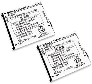 【2個セット】NEC 日本電気 PS8D-NW の CBG-018308-001 コードレスホン 子機 電話機 充電池 互換 バッテリー ロワジャパンPSEマーク付