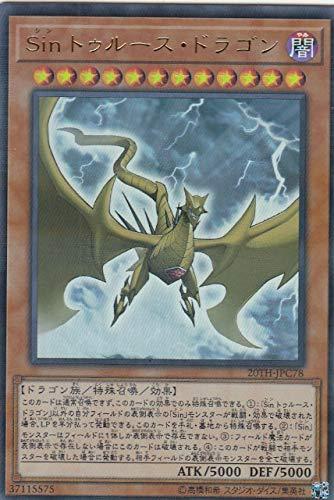 遊戯王 20TH-JPC78 Sin トゥルース・ドラゴン (日本語版 ウルトラレア) 20th ANNIVERSARY LEGEND COLLECTION