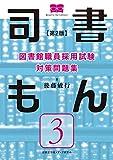 図書館職員採用試験 対策問題集 司書もん【第3巻】第2版