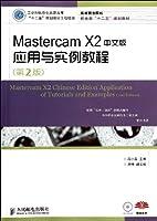 """Mastercam X2中文版应用与实例教程(第2版)(工业和信息化高职高专""""十二五""""规划教材立项项目)"""