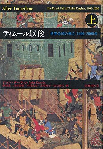 ティムール以後:世界帝国の興亡 1400-2000年 (上)