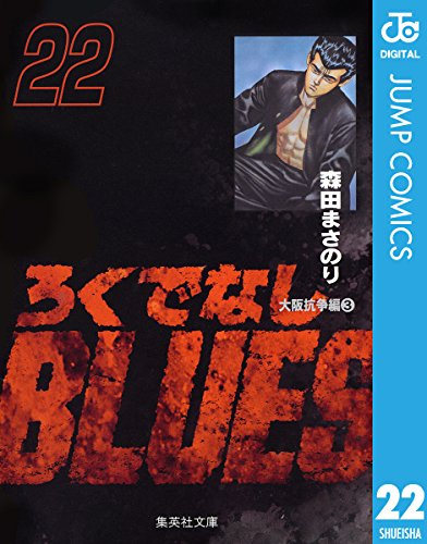 ろくでなしBLUES 22 (ジャンプコミックスDIGITAL)