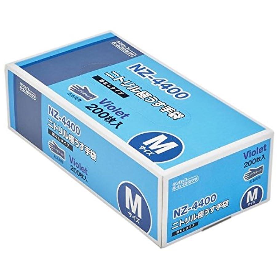 ダンロップ ニトリル極うす手袋 NZ-4400 バイオレット 粉なし Mサイズ 200枚入