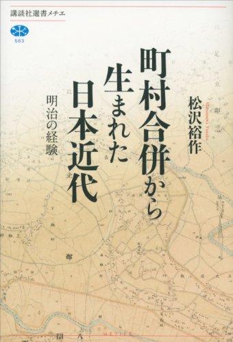 町村合併から生まれた日本近代 明治の経験 (講談社選書メチエ)