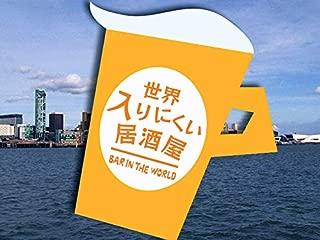 世界入りにくい居酒屋(NHKオンデマンド)