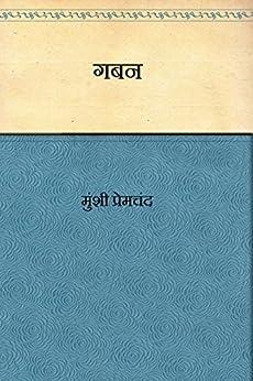 Gaban  (Hindi) by [Munshi Premchand]