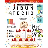 ジブン手帳公式ガイドブック2021
