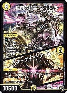 デュエルマスターズ新5弾/DMRP-05/2/VR/星門の精霊アケルナル/スターゲイズ・ゲート