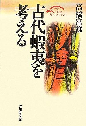 古代蝦夷を考える (歴史文化セレクション)の詳細を見る