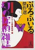 「ぷろふいる」傑作選―幻の探偵雑誌〈1〉 (光文社文庫)