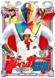 ジャッカー電撃隊 VOL.6[DVD]