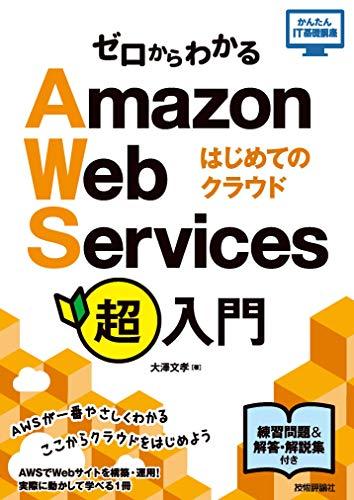 ゼロからわかる Amazon Web Services超入門 はじめてのクラウド かんたんIT基礎講座