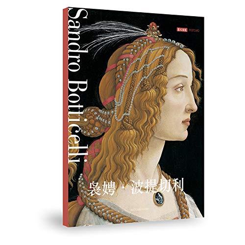 XiYon 12 Fogli/Set Sandro Botticelli Serie Cartolina Biglietto d'auguri Pittura a Olio Album d'Arte Set di Illustrazioni retrò