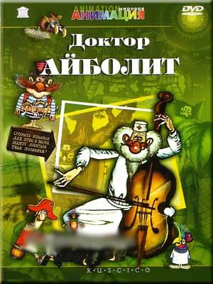 Doktor Ajbolit (DVD-NTSC, DEUTCHE UNTERTITEL)
