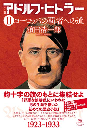 小説 アドルフ・ヒトラー II ヨーロッパの覇者への道 - 濱田 浩一郎