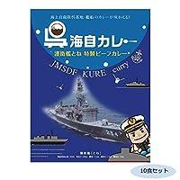 ご当地カレー 広島 呉海自カレー 護衛艦とね 特製ビーフカレー 10食セット