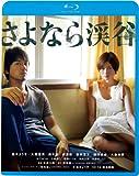 さよなら渓谷[Blu-ray/ブルーレイ]