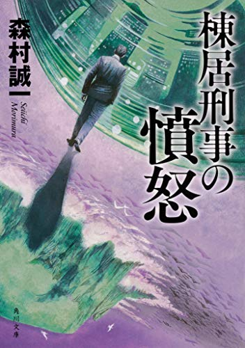 棟居刑事の憤怒 (角川文庫)