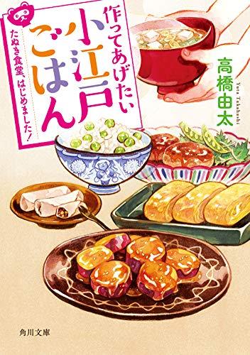 [画像:作ってあげたい小江戸ごはん たぬき食堂、はじめました! (角川文庫)]