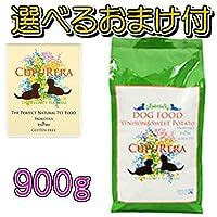 【ウェットティッシュおまけ付】CUPURERA(クプレラ) べニソン&スイートポテト・ドッグフード 900g