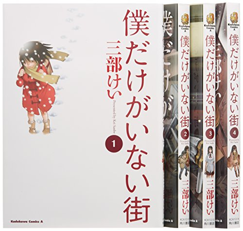 僕だけがいない街 コミック 1-4巻セット (カドカワコミックス・エース)