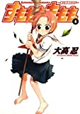すもももももも~地上最強のヨメ~ 8巻 (デジタル版ヤングガンガンコミックス)