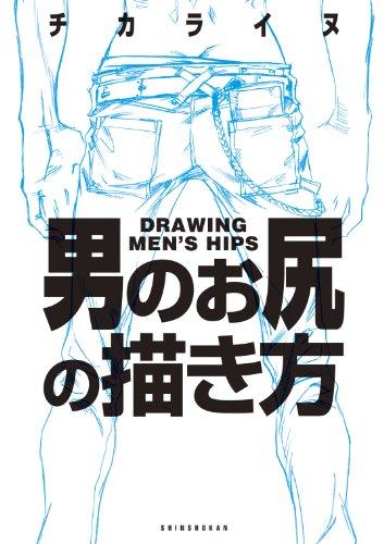 Drawing Men's Hips [Japan Import]