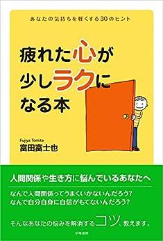 [富田富士也]の疲れた心が少しラクになる本 あなたの気持ちを軽くする30のヒント