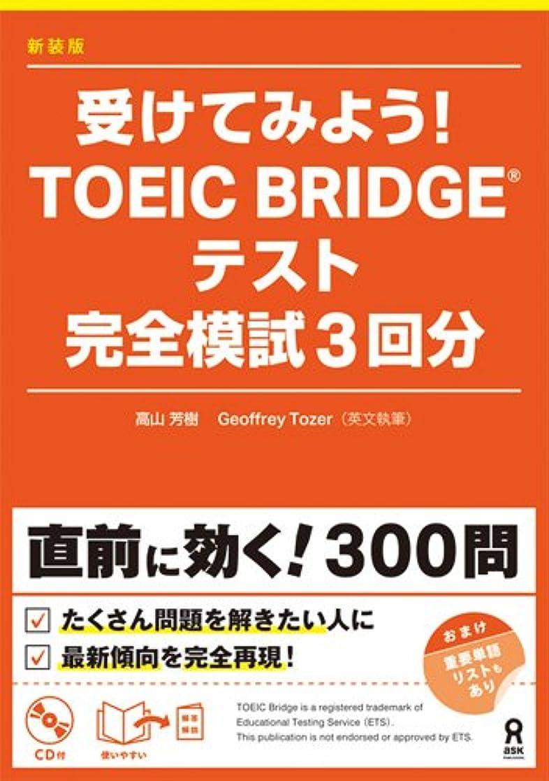 境界類似性流用するCD付 受けてみよう! TOEIC Bridgeテスト 完全模試3回分 (4872176863)