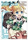 Fate/kaleid liner プリズマ☆イリヤ ドライ!!(3) (角川コミックス・エース)