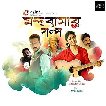 Mando Basar Galpo (Original Motion Picture Soundtrack)