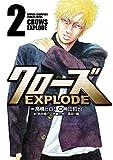 クローズ EXPLODE 2 (少年チャンピオン・コミックス エクストラ)