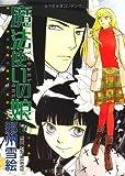 魔法使いの娘(3) (ウィングス・コミックス)