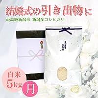【結婚式の引き出物】お祝いに贈る新潟米 新潟県産コシヒカリ 5キロ(有機肥料)