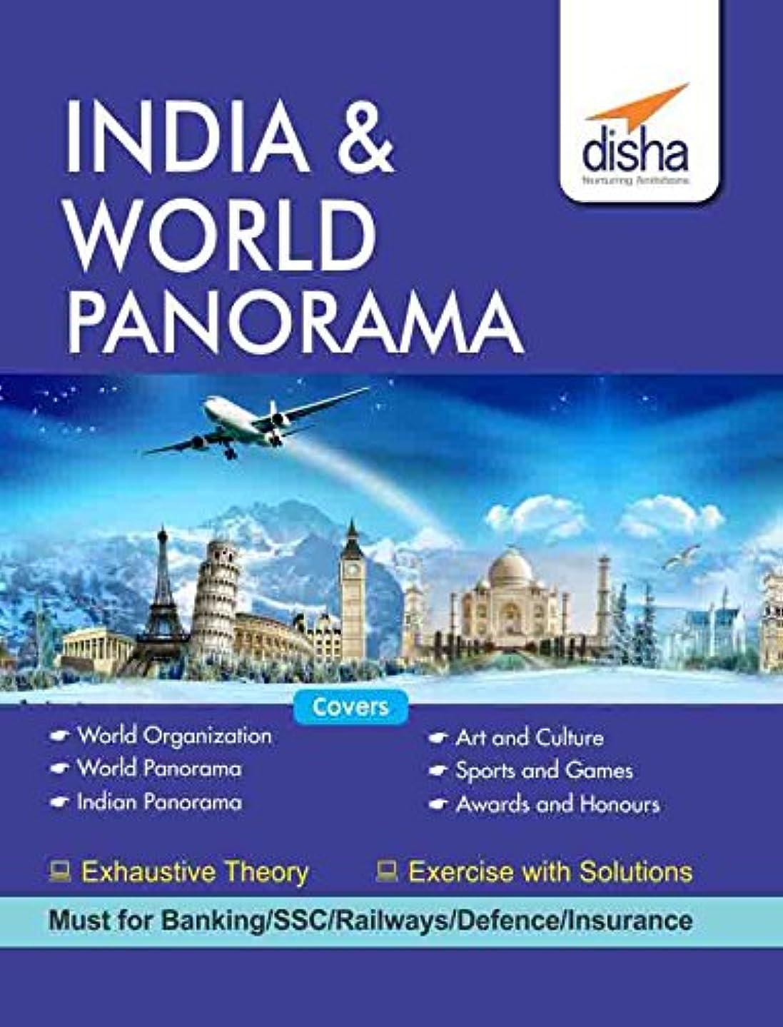 貸す失敗交じるIndia & World Panorama (General Knowledge) for Competitive Exams - SSC/ Banking/ Railways/ Defense/ Insurance (English Edition)