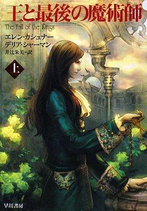 王と最後の魔術師 上 (ハヤカワ文庫 FT カ 2-4)