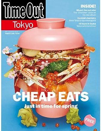 タイムアウト東京マガジン第6号 / Time Out Tokyo Magazine No.6 (タイムアウト東京マガジン / Time Out Tokyo Magazine)