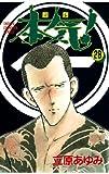 本気! 28 (少年チャンピオン・コミックス)