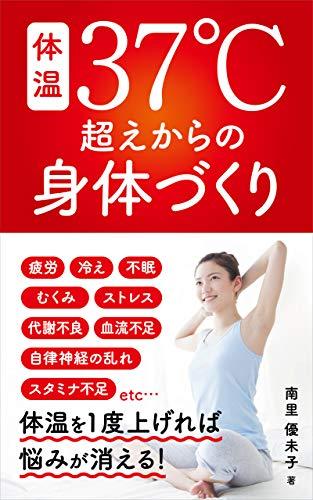 [南里 優未子]の体温37℃超えからの身体づくり: 基礎体温UP=生命力UP IMPACT THERAPY BOOK