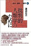 身体・歴史・人類学III 批判的人類学のために