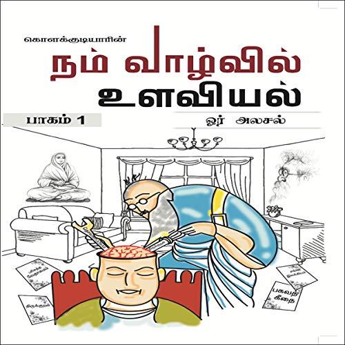 கொளக்குடியாரின் (Tamil Edition) audiobook cover art