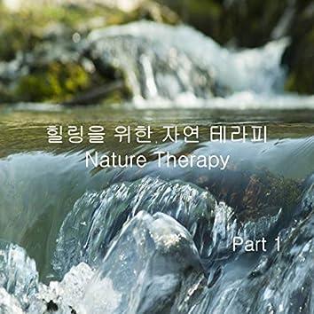 힐링을 위한 자연 테라피 Part 1 - 느리울 또랑물 소리