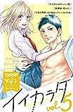イイカラダ 別フレ×デザートワンテーマコレクション vol.5 (デザートコミックス)