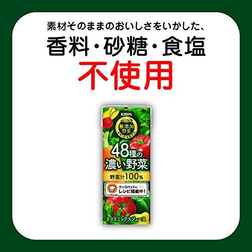 『キリン 無添加野菜 48種の濃い野菜 200ml×24本』の2枚目の画像