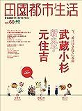 田園都市生活 Vol.60[雑誌] - 企画部