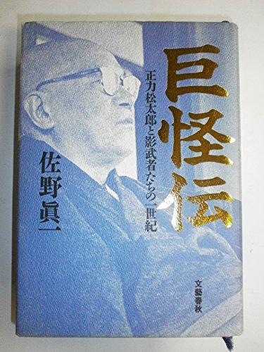 巨怪伝―正力松太郎と影武者たちの一世紀