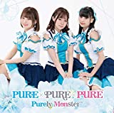 PURE×PURE×PURE / ピュアリーモンスター