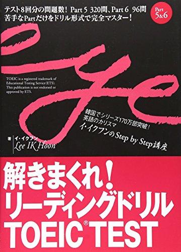 [画像:解きまくれ!リーディングドリル TOEIC TEST Part 5 & 6 (イ・イクフンのstep by step講座)]