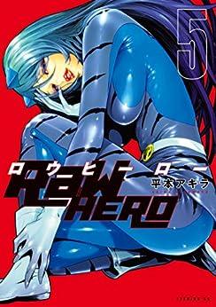 [平本アキラ]のRaW HERO(5) (イブニングコミックス)